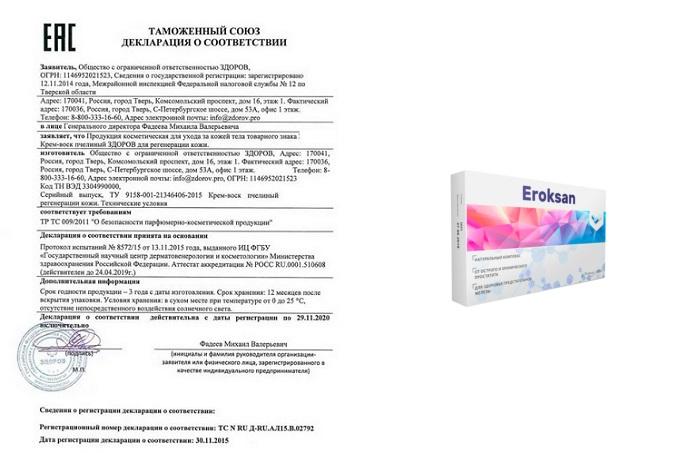 Eroksan для потенции: высокоэффективный природный БАД для мужского здоровья!
