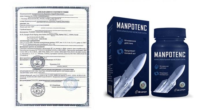 Капсулы MANPOTENC для мужчин во Владикавказе