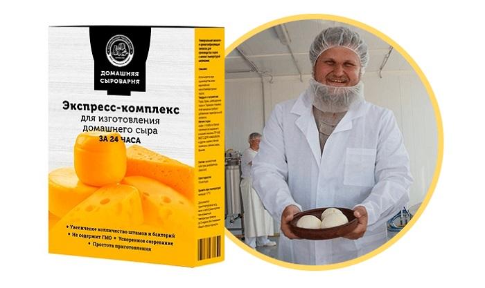 Домашняя сыроварня экспресс комплекс в Рязани